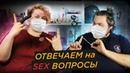 Вроде как Sokoloff и типа Wylsacom отвечают на вопросы про секс, массаж простаты и мастурбацию