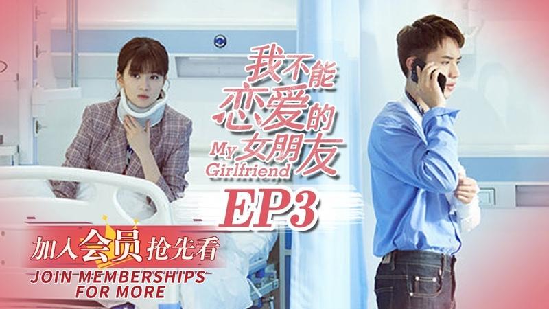 《我不能恋爱的女朋友》第3集 My Girlfriend EP3(许魏洲/乔欣/周艺轩)| 加入Caravan中文剧