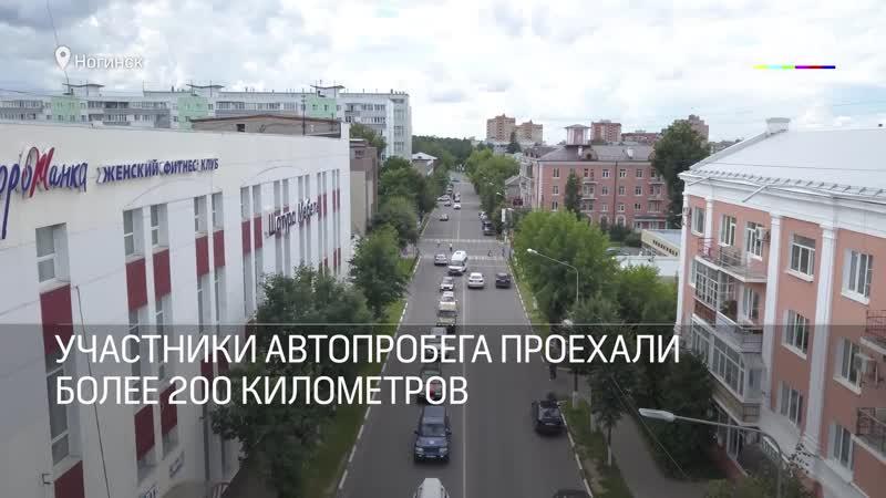 Автопробег поисковых отрядов Московской области