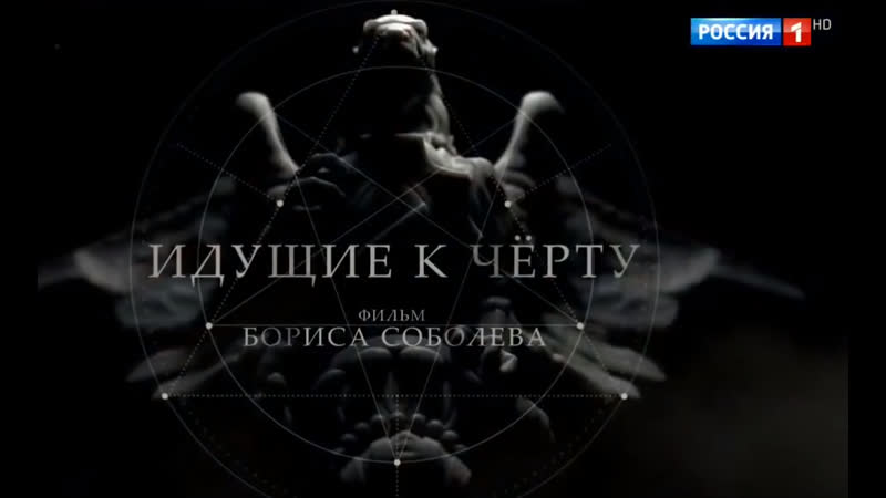 Вся правда об экстрасенсах Анатолий Леденев