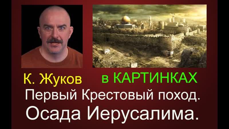 Клим Жуков о крестовых походах часть 5 Первый крестовый поход от Антиохии до Иерусалима В КАРТИНКАХ