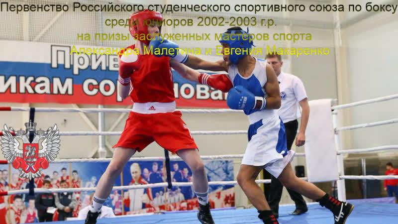 Первенство РССС по боксу среди юниоров на призы заслуженных мастеров спорта Малетина и Евгения Макаренко День 3