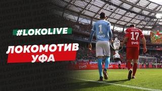 LokoLive о #ЛокоУфа // IOWA, возвращение Сычёва, последний матч Михалика, выход в Лигу чемпионов