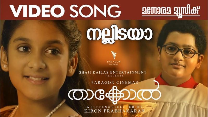 Nallidaya | Official Video Song | Thakkol | M Jayachandran | Kiron Prabhakaran | Shaji Kailas