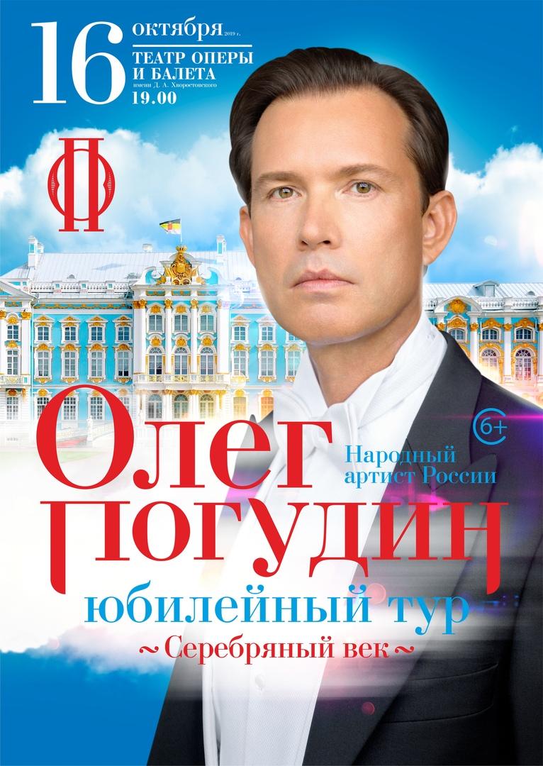 Афиша Красноярск Олег Погудин 16 ОКТЯБРЯ Красноярск