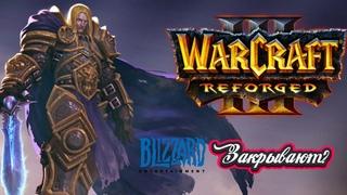 Blizzard УБИЛИ WARCRAFT 3 / Провал и закрытие компании.