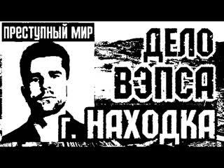 Криминальная Россия - Вся бандитская власть - Дело Вэпса