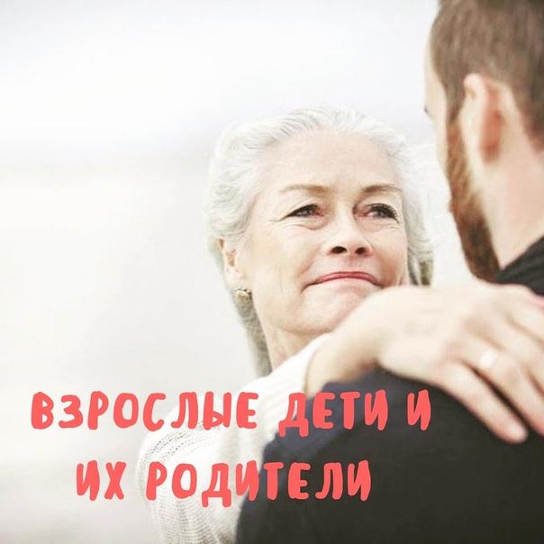 Отношения взрослых детей и их родителей - тема зачастую болезненная для обеих сторон
