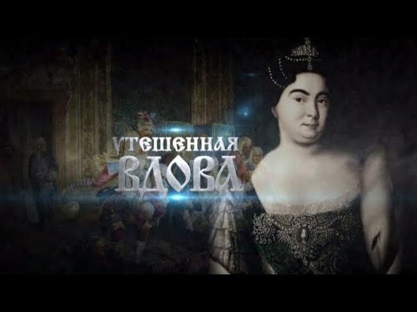 06 Утешенная вдова Анна Иоанновна