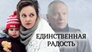 Единственная радость Фильм 2019 Мелодрама @ Русские сериалы