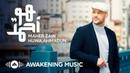 Maher Zain - Huwa Ahmadun - ماهر زين - هو أحمدٌ Eid Song 2021 Nour Ala Nour EP