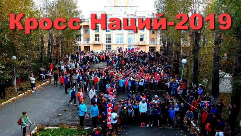 Кросс Наций 2019 Среднеуральск | Городской спортивный праздник массовый забег школьников взрослых