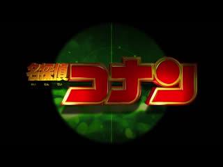 Detective conan movie 24 teaser