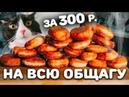 3 КИЛО ЖАРЕНЫХ пирожков С СЫРОМ по 15 рублей Общажный Повар