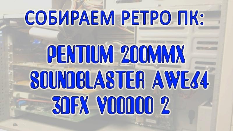 PENTIUM 200MMX - УНИВЕРСАЛЬНЫЙ РЕТРО ПК. СБОРКА И ТЕСТЫ.