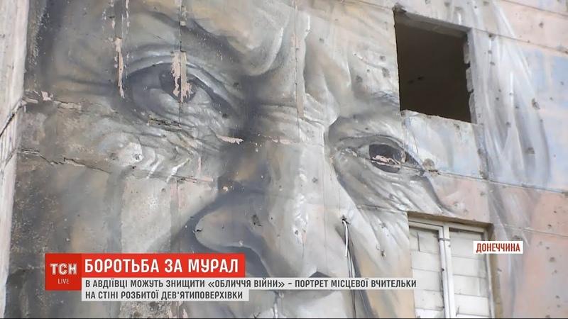 Авдіївка може втратити своє обличчя війни будинок з муралом на стіні в арійному стані