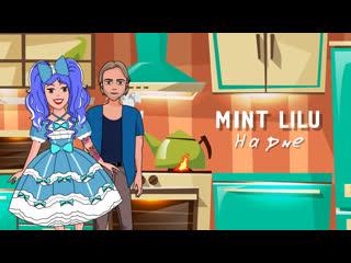 Mint lilu - на дне (премьера видео 2019)