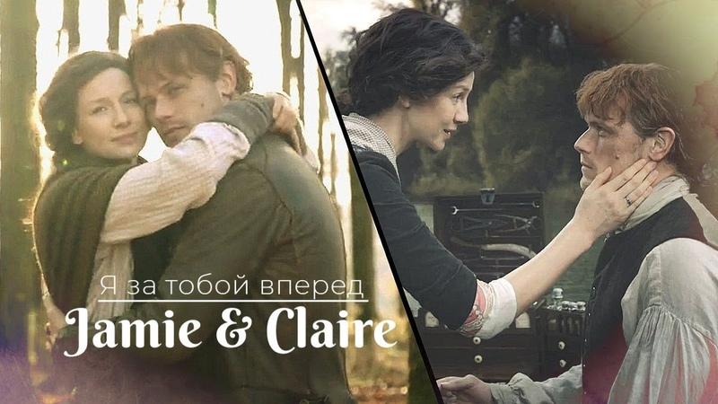 Джейми и Клэр /Jamie Claire - Я за тобой