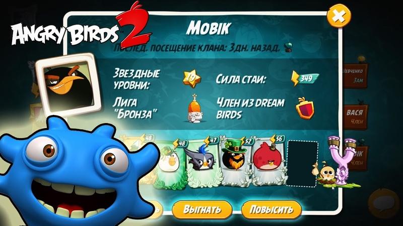 ★ 38 МОБИК 😃 в нашем клане Dream Birds ★ Игра Angry Birds 2 Мульт игра про Злых Птичек Энгри Бердс