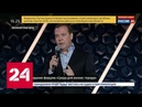 Выступление Дмитрия Медведева на форуме Среда для жизни: города - Россия 24