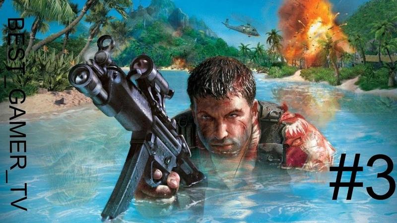 Прохождение Far Cry (Часть 3. Форт)