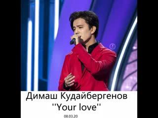 () Димаш Кудайбергенов ''Your love'' live