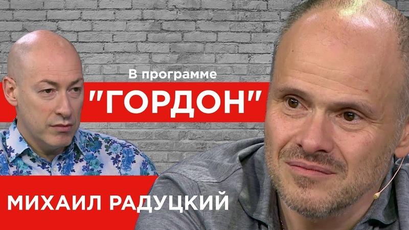 Советник Зеленского по медицине Михаил Радуцкий ГОРДОН 2019