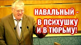 Жириновский Отжигает про Выборы и Дальний Восток! Единороссы не Ожидали!