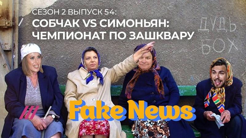 Бекмамбетов врет у Дудя, а Симоньян сбежала от Собчак / Fake News 54