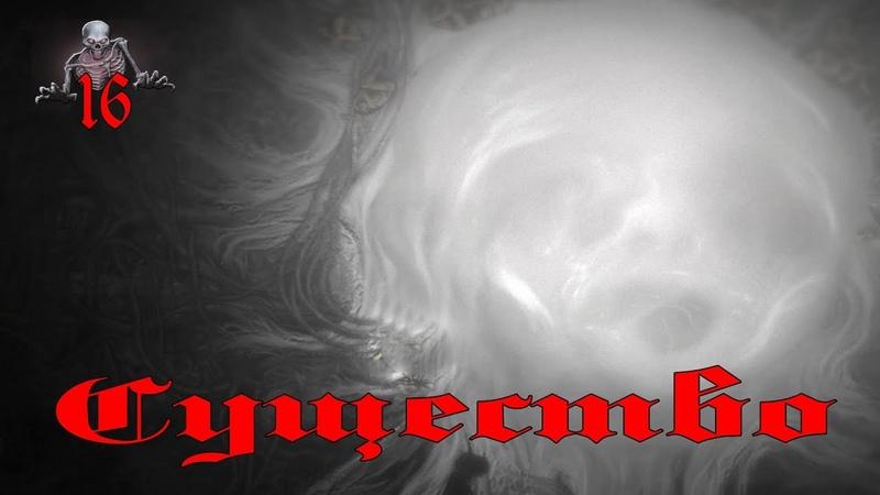 Darkwood 16 ◄ Под слоем пыли ► Радиовышка Второй финал Существо Пропавший Мачек
