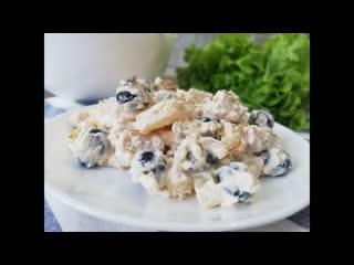Салат праздничный (ингредиенты под видео) | больше рецептов в группе кулинарные рецепты