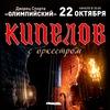 КИПЕЛОВ с оркестром |22 октября 2019| Рязань