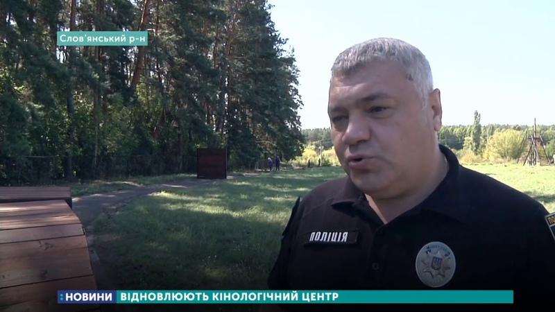В Славянском районе восстанавливают кинологический центр - 30.08.2019