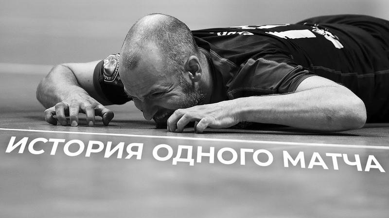 История одного матча! Зенит-Казань - Трефл Гданьск   The history of one match! Zenit-Kazan - Trefl