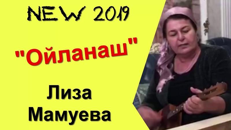 Ойланаш...Лиза Мамуева...NEW 2019...