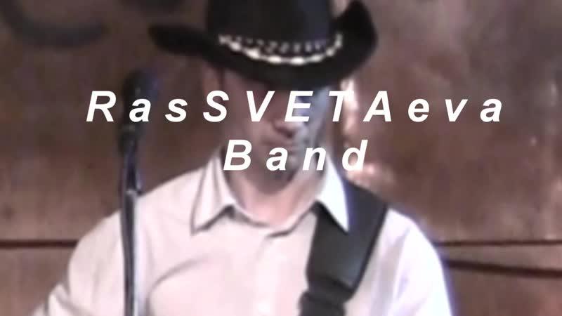 RasSVETAeva Band - Youdeling blues