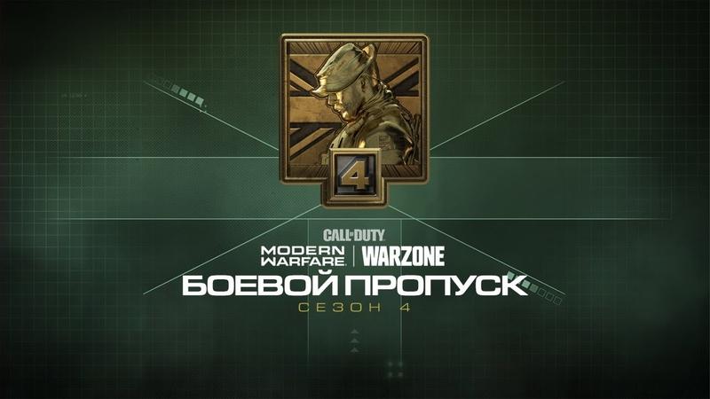 Call of Duty® Modern Warfare® Warzone - обзор боевого пропуска Сезона 4 [PC RU]