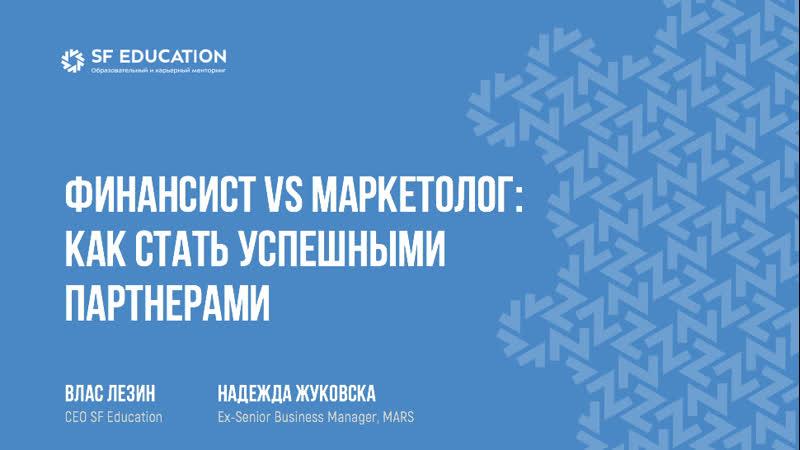 Финансист vs маркетолог как стать успешными партнёрами
