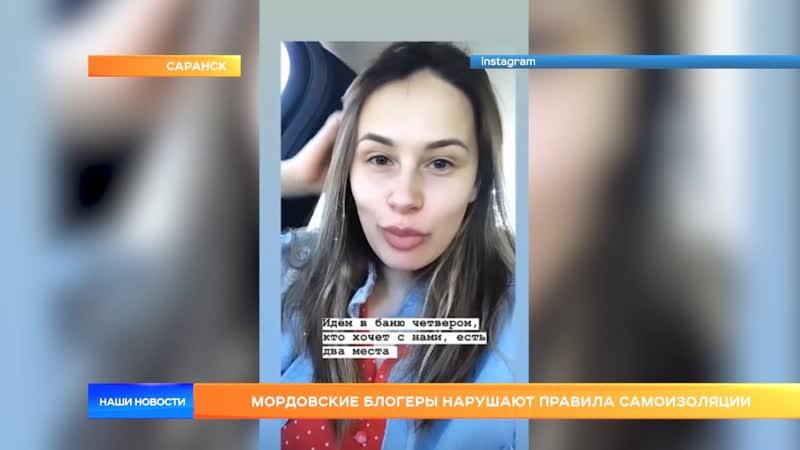 Мордовские блогеры нарушают правила самоизоляции