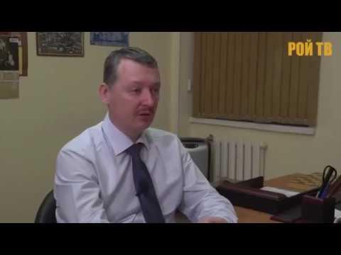 Гиркин Ополченцев на Донбассе не существует Есть только российские контрактники