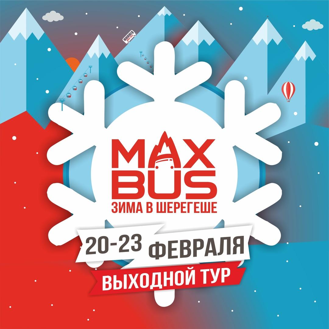 Афиша Новосибирск 20-23 ФЕВРАЛЯ /MAX-BUS/ ВЫХОДНОЙ ТУР