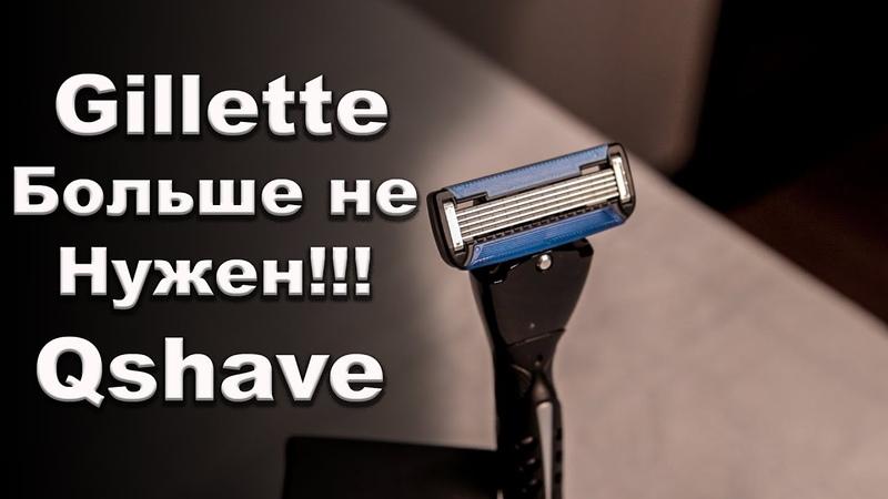 Gillette больше не нужен Qshave острая как бритва ТОП САМЫХ