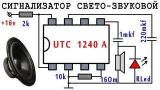 МИГАЮЩИЙ МАЯК на микросхеме UTC1240 / Подробное Объяснение
