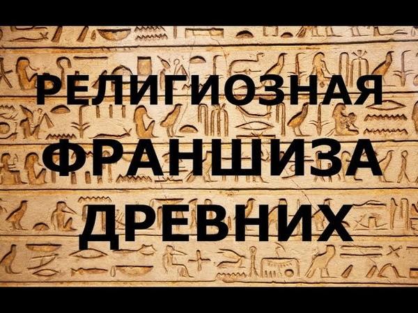 Евангелие из Египта или Плагиат по библейски