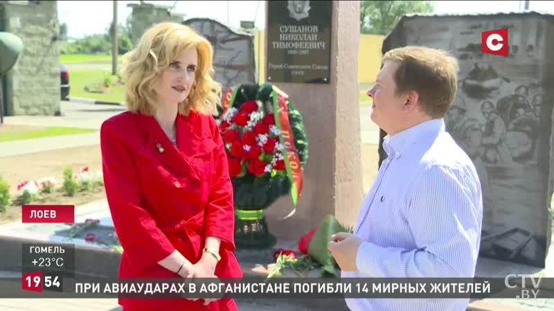 Мемориал Героя Советского Союза Николая Сушанова открыли в Лоеве СТВ
