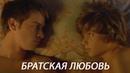 БРАТСКАЯ ЛЮБОВЬ Brotherly - ГЕЙ ИНЦЕСТ ЛГБТ КОРОТКОМЕТРАЖКА РУССКИЙ ПЕРЕВОД/ОЗВУЧКА
