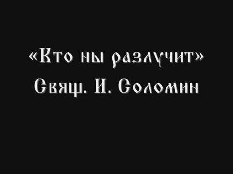 Кто ны разлучит И. Соломин