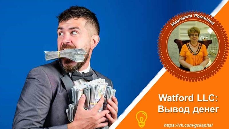 Watford LLC: Вывод денег