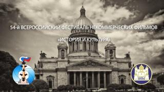 54-й Всероссийский фестиваль некоммерческих фильмов «История и культура»