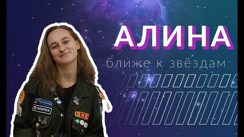 Интервью с комендантом СПО СОзвездие Алиной Рабинович